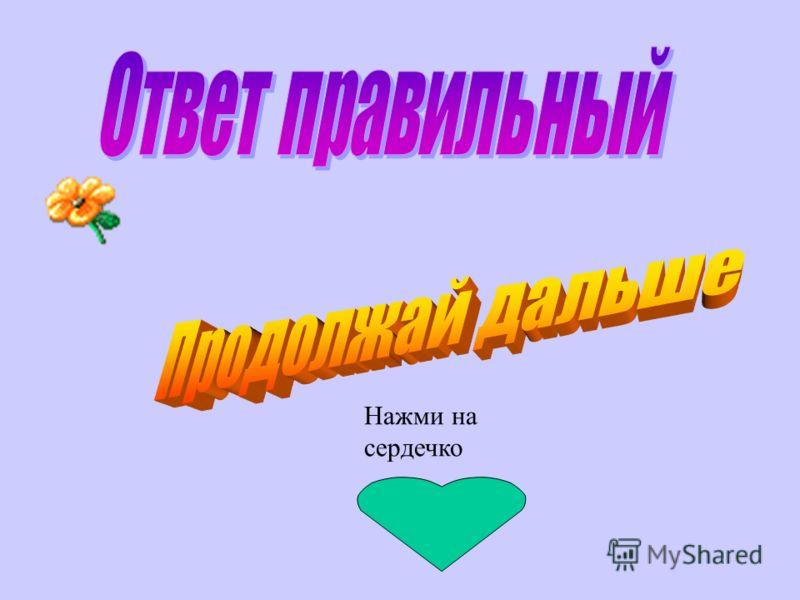 Нажми на сердечко