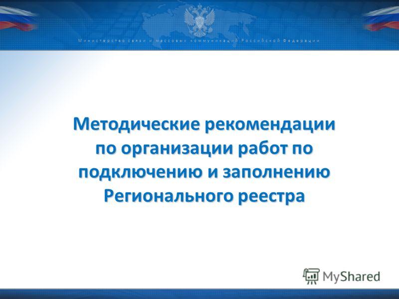 Министерство связи и массовых коммуникаций Российской Федерации Методические рекомендации по организации работ по подключению и заполнению Регионального реестра