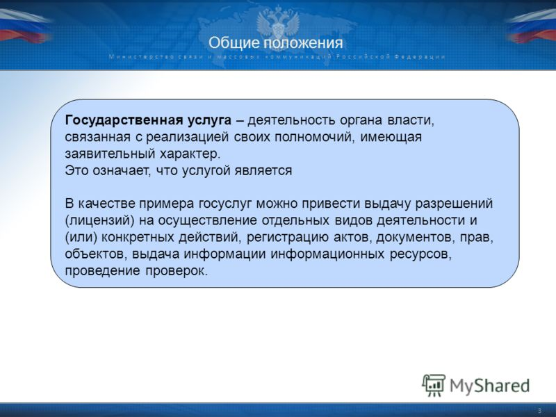Министерство связи и массовых коммуникаций Российской Федерации 3 Государственная услуга – деятельность органа власти, связанная с реализацией своих полномочий, имеющая заявительный характер. Это означает, что услугой является В качестве примера госу