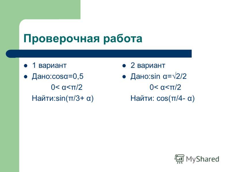 Проверочная работа 1 вариант Дано:cosα=0,5 0< α