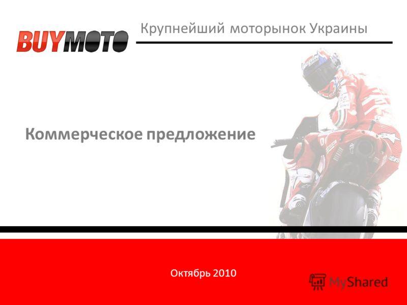Октябрь 2010 Крупнейший моторынок Украины Коммерческое предложение