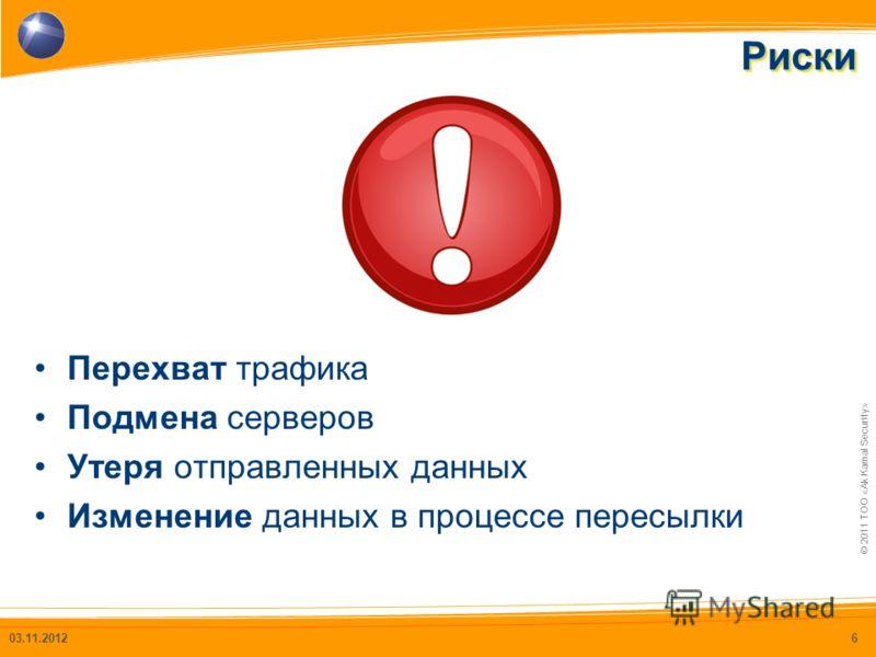 © 2011 ТОО «Ak Kamal Security»РискиРиски Перехват трафика Подмена серверов Утеря отправленных данных Изменение данных в процессе пересылки 03.11.20126
