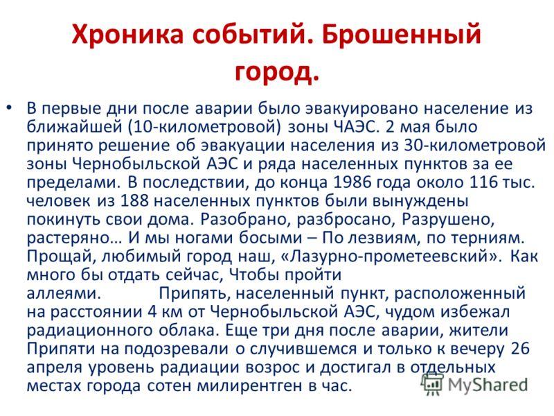 Хроника событий. Брошенный город. В первые дни после аварии было эвакуировано население из ближайшей (10-километровой) зоны ЧАЭС. 2 мая было принято решение об эвакуации населения из 30-километровой зоны Чернобыльской АЭС и ряда населенных пунктов за