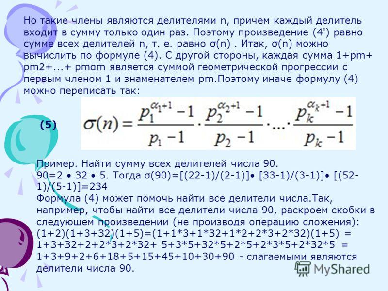 Но такие члены являются делителями n, причем каждый делитель входит в сумму только один раз. Поэтому произведение (4') равно сумме всех делителей n, т. е. равно σ(n). Итак, σ(n) можно вычислить по формуле (4). С другой стороны, каждая сумма 1+рm+ рm2