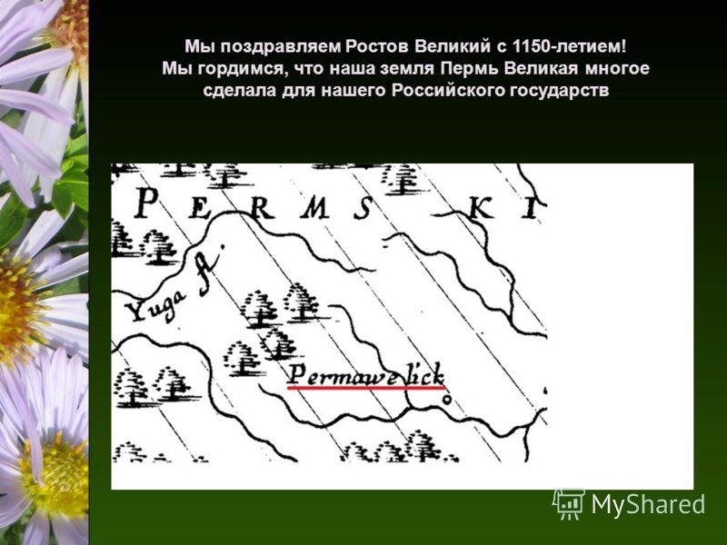 Мы поздравляем Ростов Великий с 1150-летием! Мы гордимся, что наша земля Пермь Великая многое сделала для нашего Российского государств