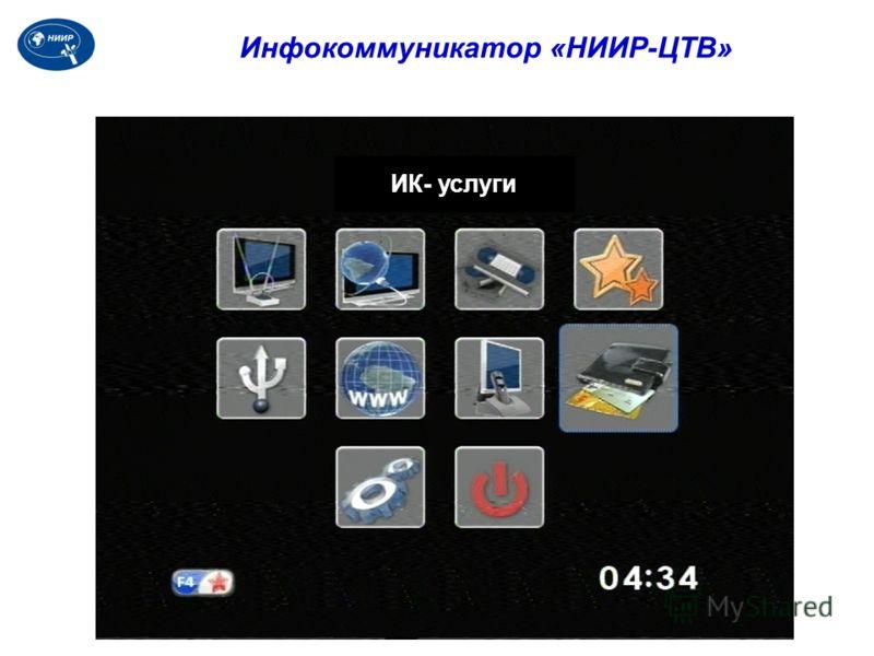 ИК- услуги