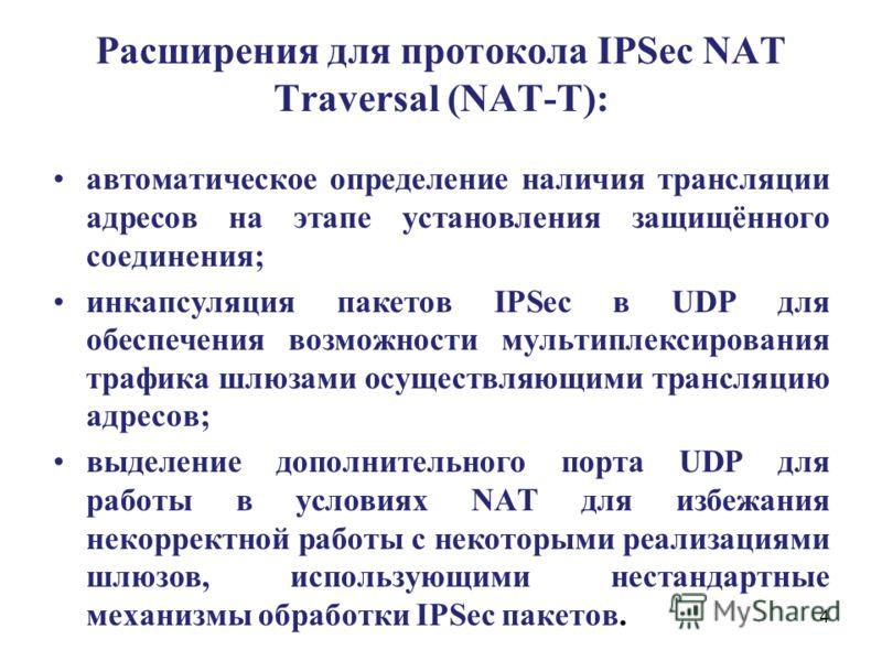 Расширения для протокола IPSec NAT Traversal (NAT-T): автоматическое определение наличия трансляции адресов на этапе установления защищённого соединения; инкапсуляция пакетов IPSec в UDP для обеспечения возможности мультиплексирования трафика шлюзами
