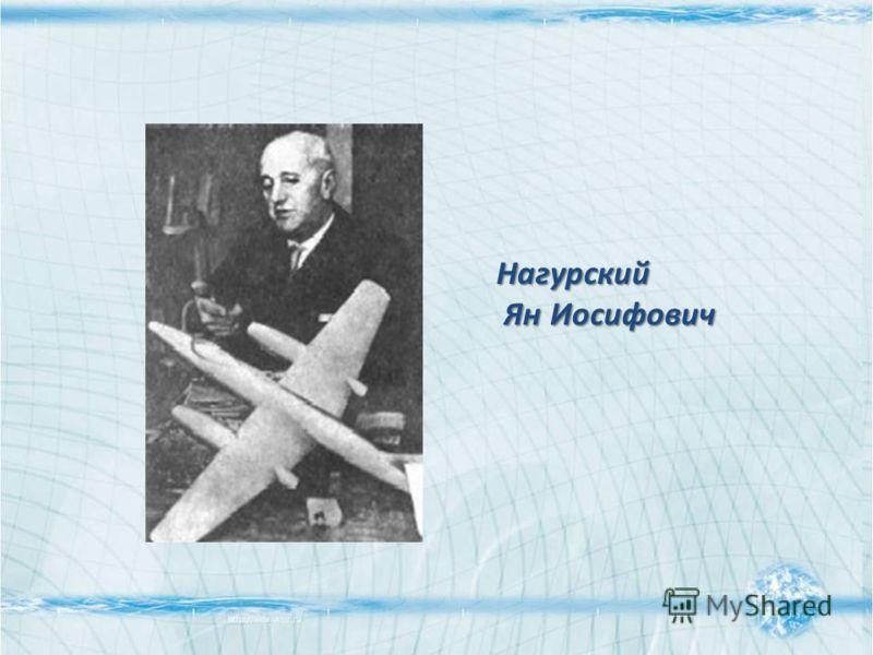 Нагурский Ян Иосифович Ян Иосифович