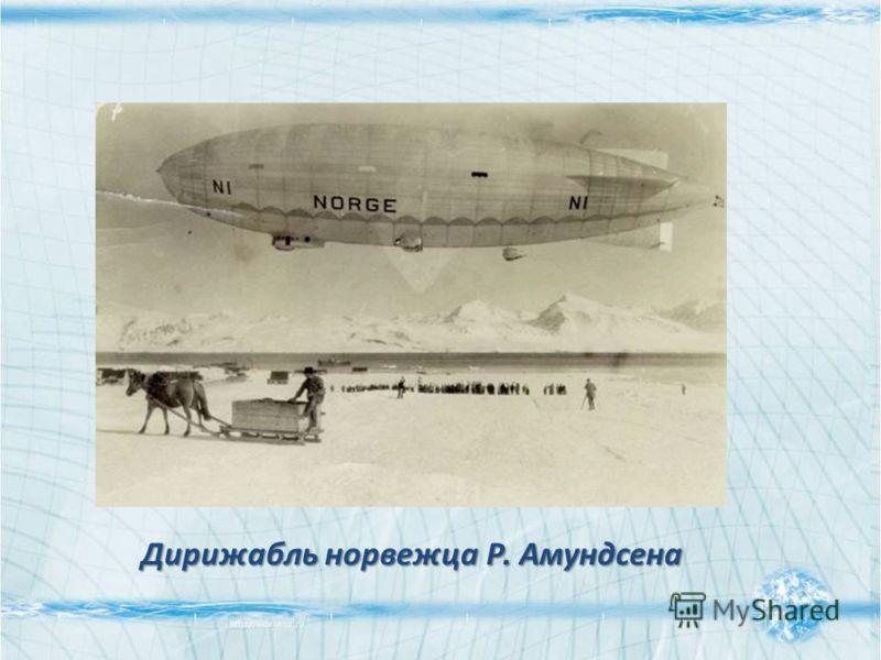 Дирижабль норвежца Р. Амундсена