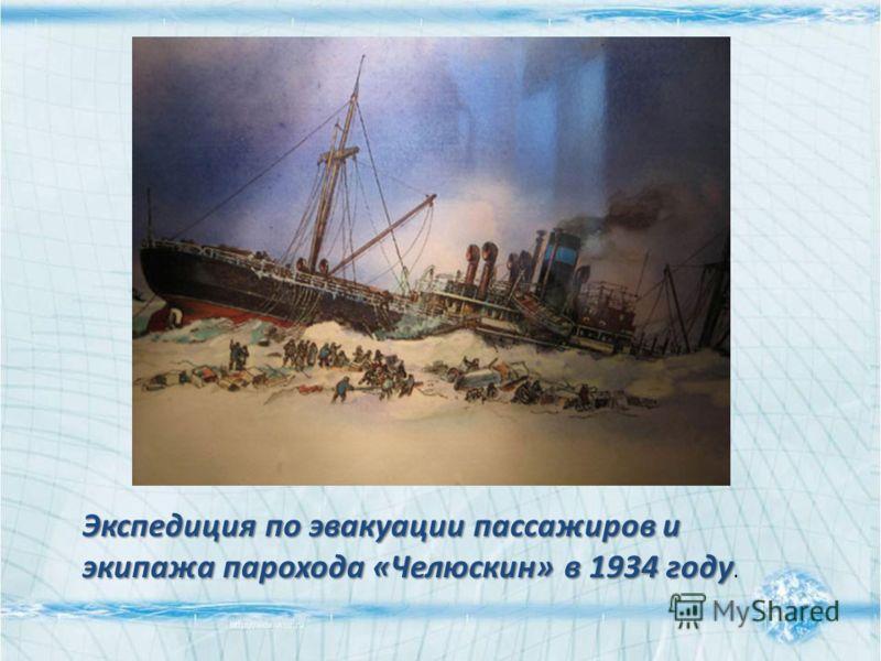 Экспедиция по эвакуации пассажиров и экипажа парохода «Челюскин» в 1934 году Экспедиция по эвакуации пассажиров и экипажа парохода «Челюскин» в 1934 году.