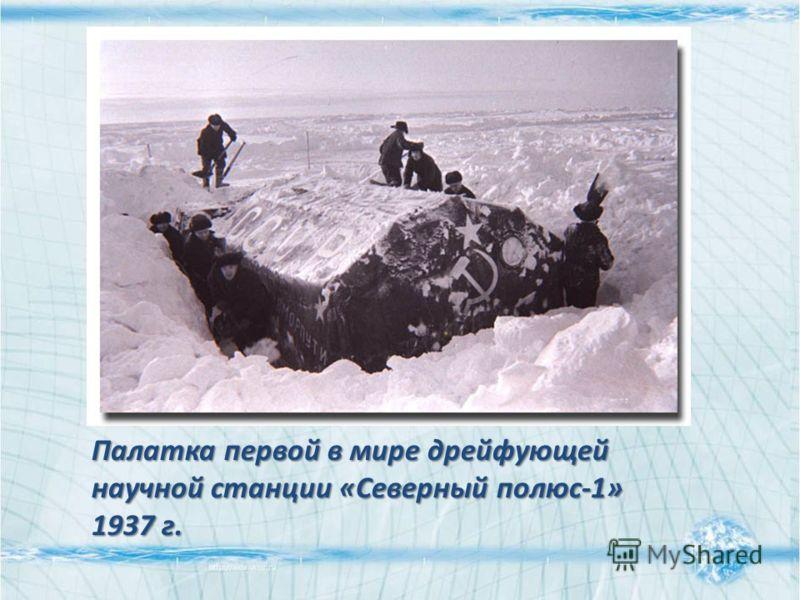 Палатка первой в мире дрейфующей научной станции «Северный полюс-1» 1937 г.