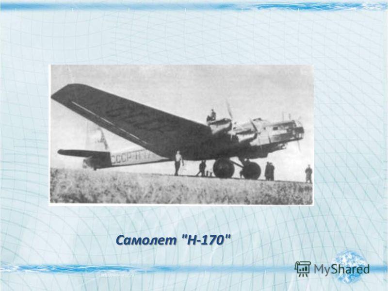 Самолет Н-170
