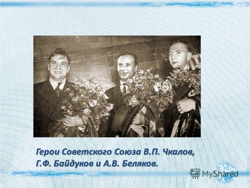 Герои Советского Союза В.П. Чкалов, Г.Ф. Байдуков и А.В. Беляков.