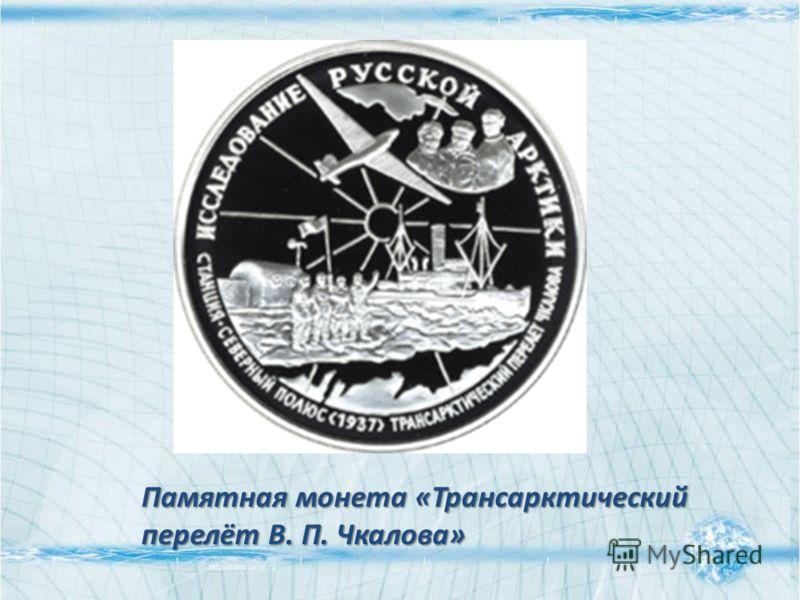 Памятная монета «Трансарктический перелёт В. П. Чкалова»