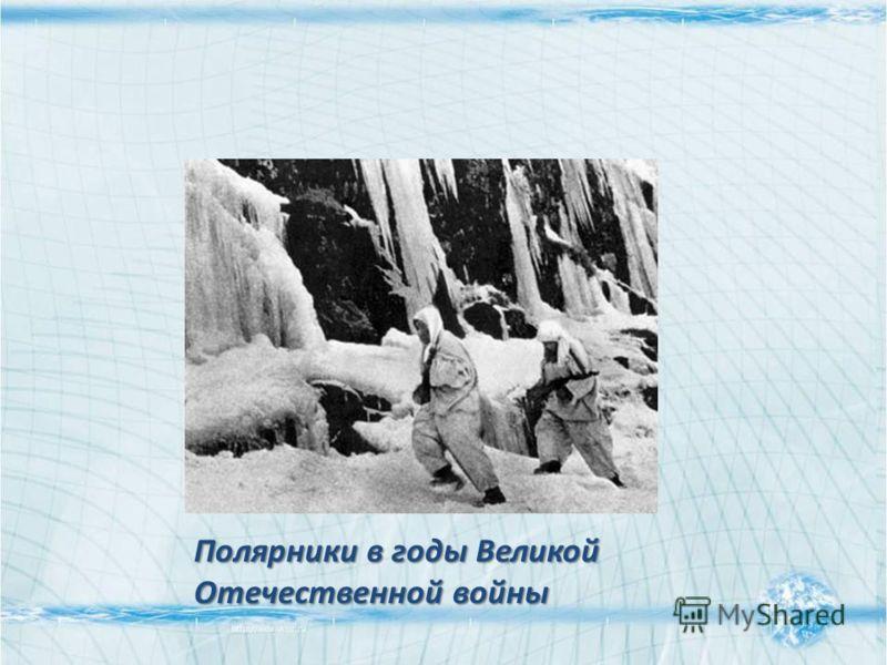 Полярники в годы Великой Отечественной войны
