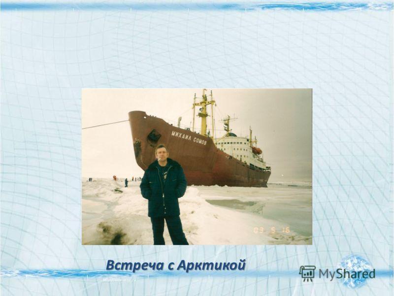 Встреча с Арктикой