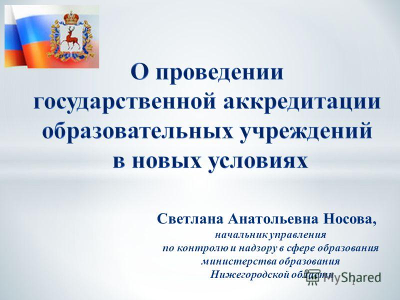 1 Светлана Анатольевна Носова, начальник управления по контролю и надзору в сфере образования министерства образования Нижегородской области