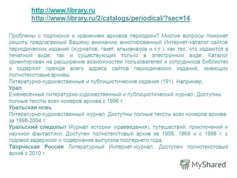 http://www.library.ru http://www.library.ru/2/catalogs/periodical/?sec=14 Проблемы с подпиской и хранением архивов периодики? Многие вопросы поможет решить предлагаемый Вашему вниманию аннотированный Интернет-каталог сайтов периодических изданий (жур