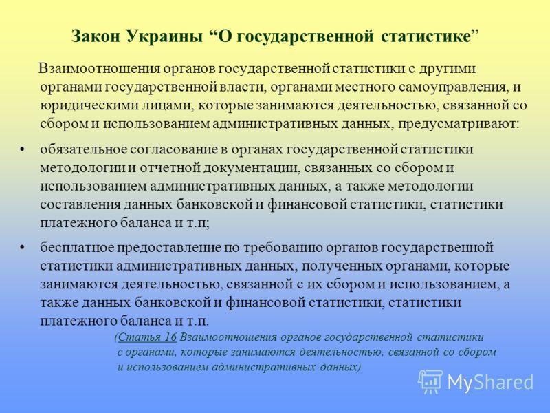 Закон Украины О государственной статистике Взаимоотношения органов государственной статистики с другими органами государственной власти, органами местного самоуправления, и юридическими лицами, которые занимаются деятельностью, связанной со сбором и