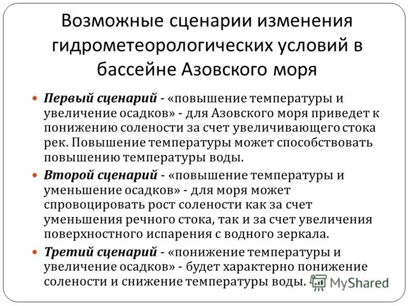 Возможные сценарии изменения гидрометеорологических условий в бассейне Азовского моря Первый сценарий - « повышение температуры и увеличение осадков » - для Азовского моря приведет к понижению солености за счет увеличивающего стока рек. Повышение тем