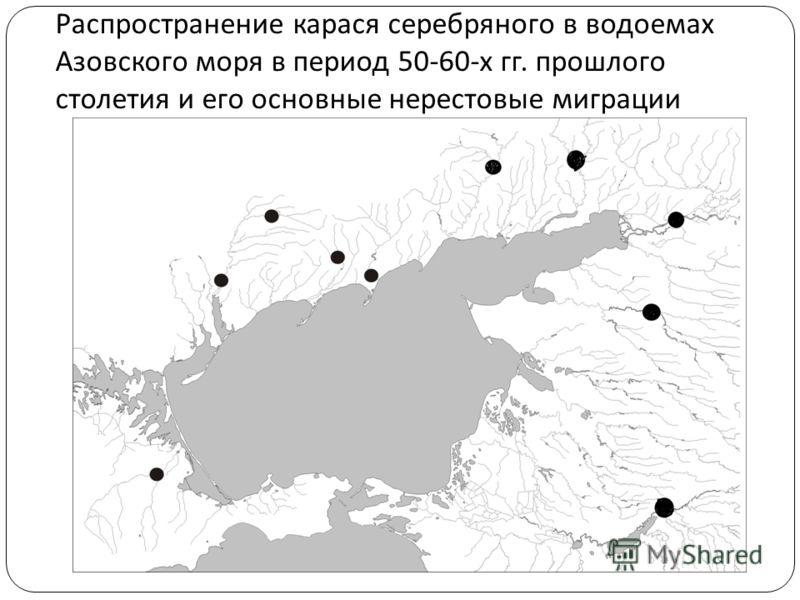 Распространение карася серебряного в водоемах Азовского моря в период 50-60-х гг. прошлого столетия и его основные нерестовые миграции