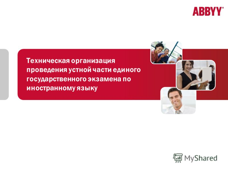 Техническая организация проведения устной части единого государственного экзамена по иностранному языку