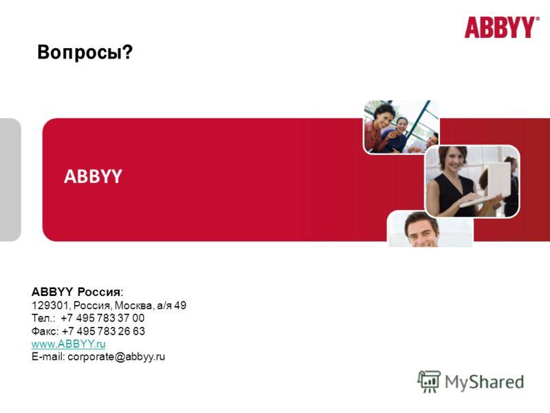 ABBYY ABBYY Россия: 129301, Россия, Москва, а/я 49 Тел.: +7 495 783 37 00 Факс: +7 495 783 26 63 www.ABBYY.ru E-mail: corporate@abbyy.ru Вопросы?
