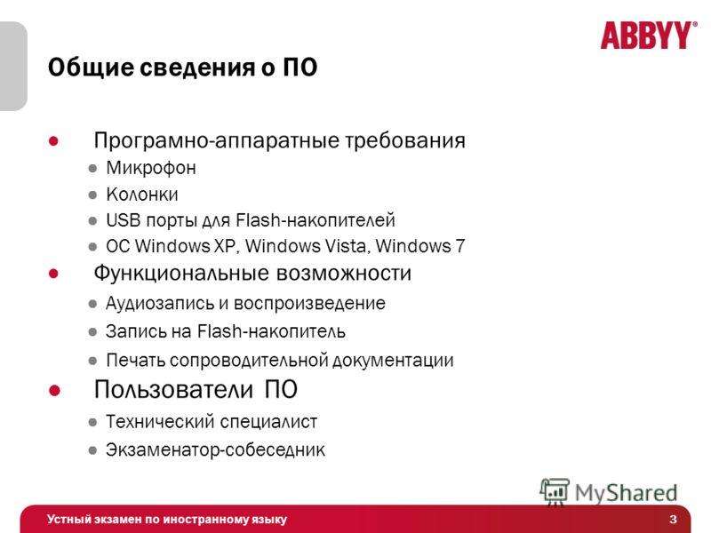 Устный экзамен по иностранному языку Общие сведения о ПО Програмно-аппаратные требования Микрофон Колонки USB порты для Flash-накопителей ОС Windows XP, Windows Vista, Windows 7 Функциональные возможности Аудиозапись и воспроизведение Запись на Flash