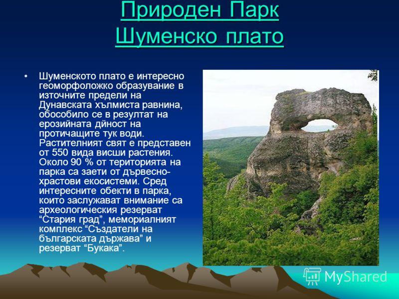 Природен Парк Шуменско плато Природен Парк Шуменско плато Природен Парк Шуменско плато Природен Парк Шуменско плато Шуменското плато е интересно геоморфоложко образувание в източните предели на Дунавската хълмиста равнина, обособило се в резултат на