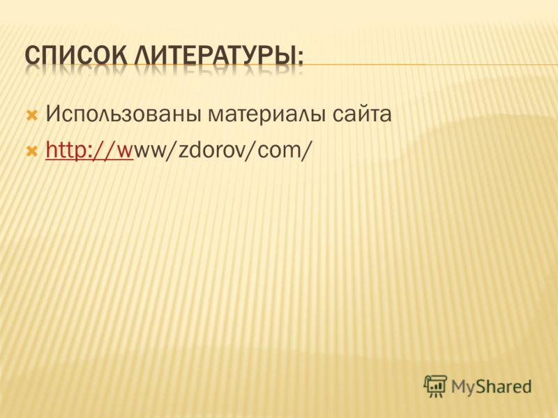 Использованы материалы сайта http://www/zdorov/com/ http://w