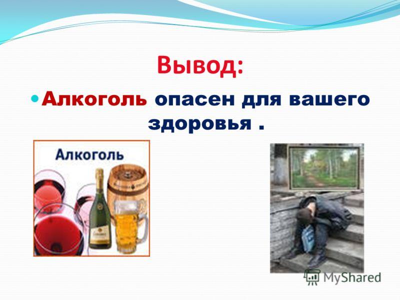 Алкогольная зависимость гомель