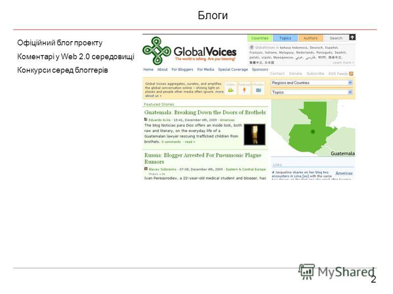 2 Блоги Офіційний блог проекту Коментарі у Web 2.0 середовищі Конкурси серед блоггерів