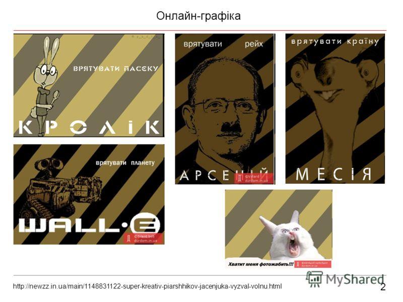 2 http://newzz.in.ua/main/1148831122-super-kreativ-piarshhikov-jacenjuka-vyzval-volnu.html