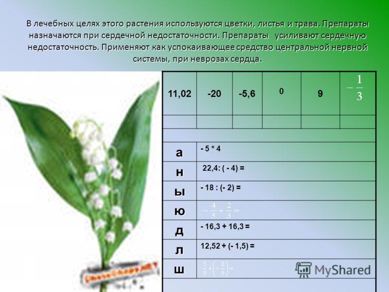 В лечебных целях этого растения используются цветки, листья и трава. Препараты назначаются при сердечной недостаточности. Препараты усиливают сердечную недостаточность. Применяют как успокаивающее средство центральной нервной системы, при неврозах се