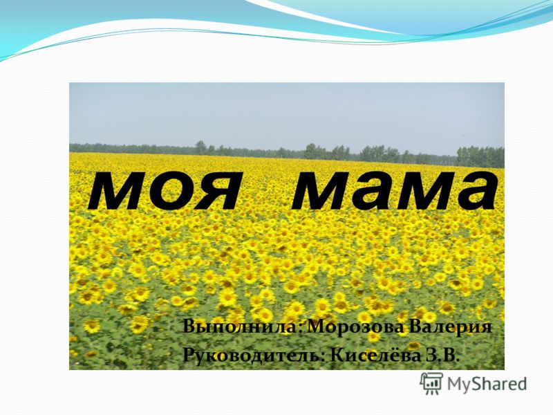 Выполнила: Морозова Валерия Руководитель: Киселёва З.В.