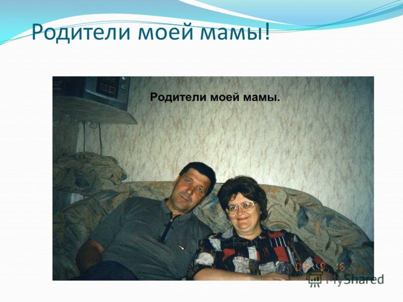 Родители моей мамы!