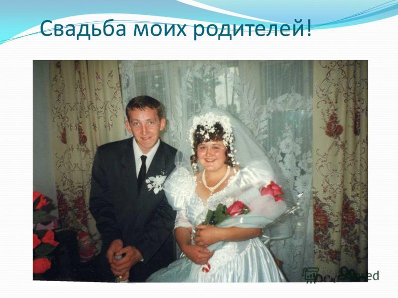 Свадьба моих родителей!