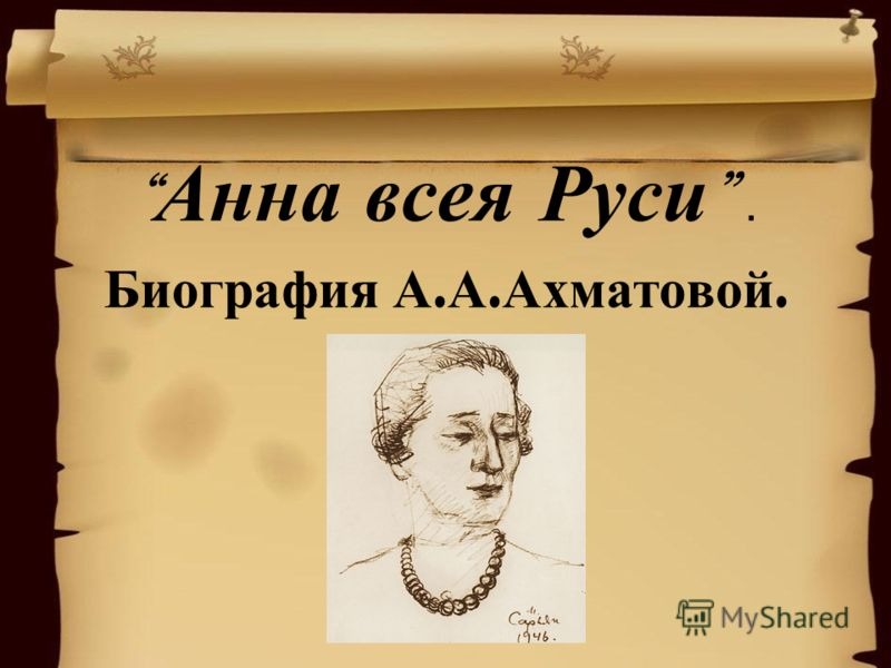 Анна всея Руси. Биография А. А. Ахматовой.