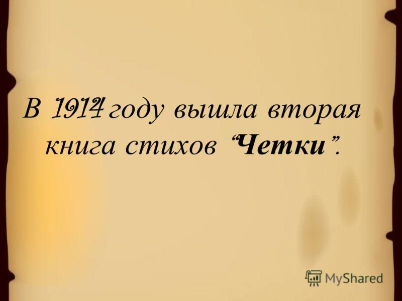 В 1914 году вышла вторая книга стихов Четки.