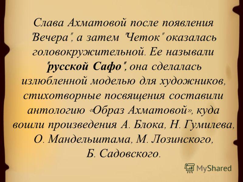 Слава Ахматовой после появления