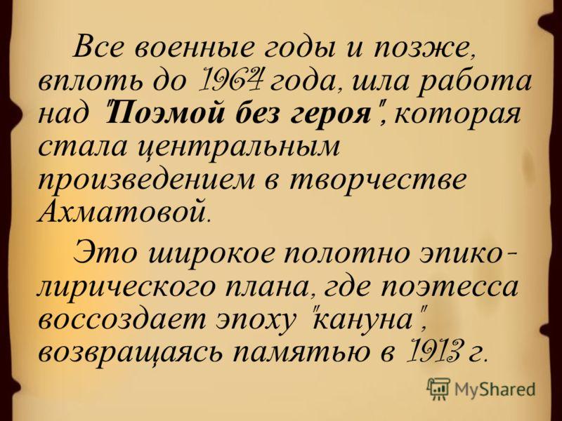 Все военные годы и позже, вплоть до 1964 года, шла работа над