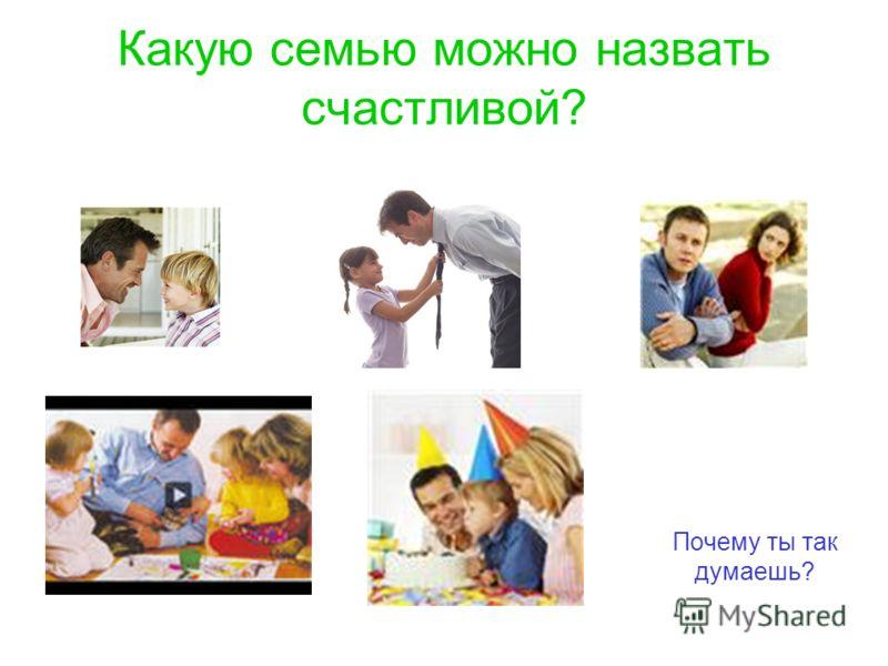 Какую семью можно назвать счастливой? Почему ты так думаешь?