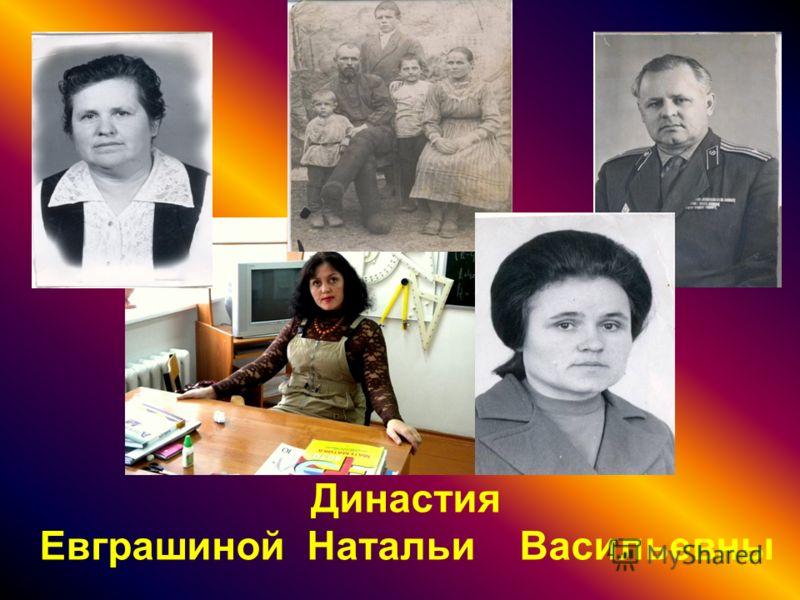 Династия Евграшиной Натальи Васильевны