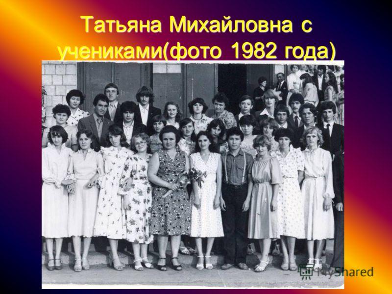 Татьяна Михайловна с учениками(фото 1982 года)