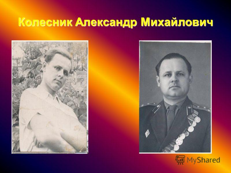 Колесник Александр Михайлович