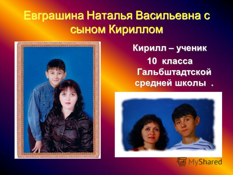 Евграшина Наталья Васильевна с сыном Кириллом Кирилл – ученик 10 класса Гальбштадтской средней школы.