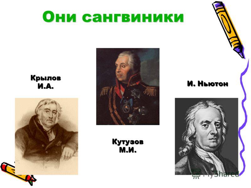 Они сангвиники Кутузов М.И. Крылов И.А. И. Ньютон