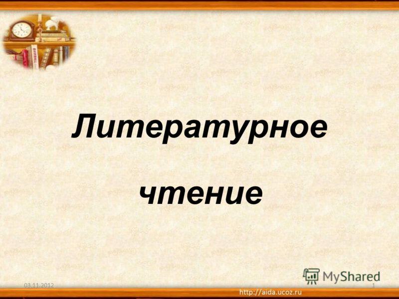 Литературное чтение 03.11.20121