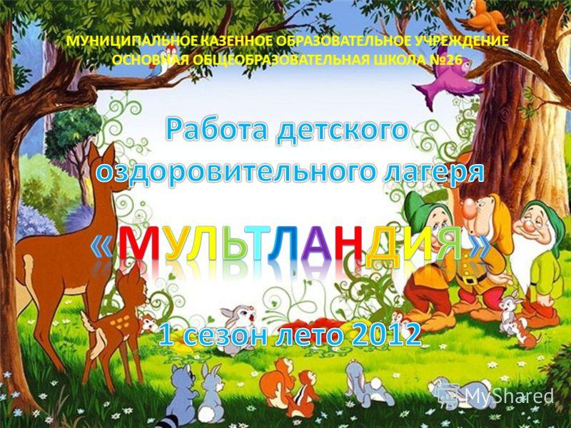 МУНИЦИПАЛЬНОЕ КАЗЕННОЕ ОБРАЗОВАТЕЛЬНОЕ УЧРЕЖДЕНИЕ ОСНОВНАЯ ОБЩЕОБРАЗОВАТЕЛЬНАЯ ШКОЛА 26