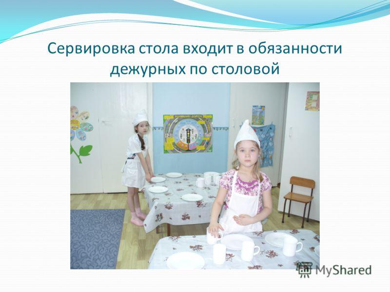 Сервировка стола входит в обязанности дежурных по столовой